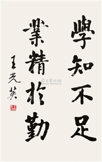 calligraphy by wang guangyin