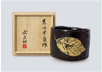setoguro tea bowl by arakawa toyozo