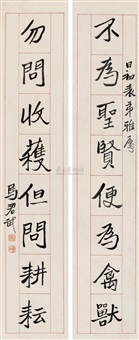 running script (couplet) by ma junwu