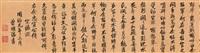 calligraphy in running script by zeng guofan