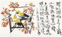 长欢悦 镜片 设色纸本 by lin yong