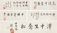 书法 (calligraphy) (7 works) by lang jingshan