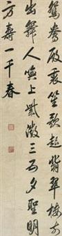 御笔 by emperor kangxi