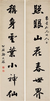 行书七言联 (calligraphy) (couplet) by luo chengxiang