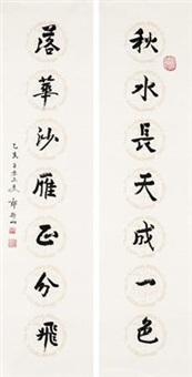 书法对联 (calligraphy) (couplet) by lang jingshan