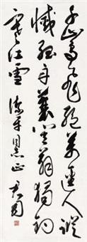 行书 by qian juntao