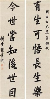 楷书七言联 (二幅) (calligraphy) (couplet) by luo chunyan