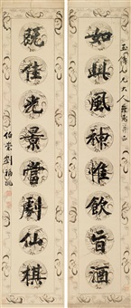 楷书八言联 对联 (calligraphy) (couplet) by liu fuyao