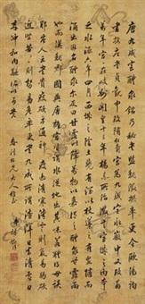 书法 by lin zexu