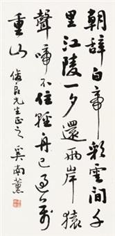 行书李白诗 by xi nanxun