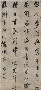 five-character poem in running script by zha shibiao