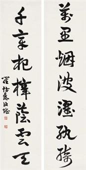 章草七言联 (二幅) (calligraphy) (couplet) by luo fukan