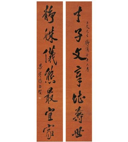 行书 七言联 seven character in running script couplet by liang hancao