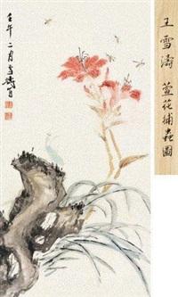 萱花捕虫图 (一件) by wang xuetao
