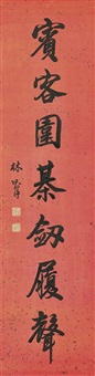 seven-character couplet in running script (pair) by lin zexu