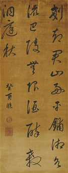 calligraphy in running script by emperor kangxi