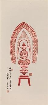 朱砂佛像 (buddha) by xu yili