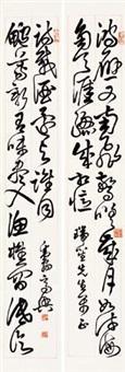 草书龙门对联 对联 (couplet) by deng sanmu