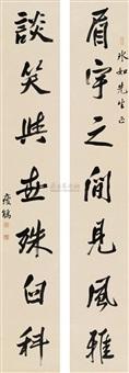 running script (couplet) by zhou shoujuan