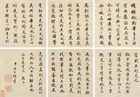 小楷书册 (album of 6) by wang shishen