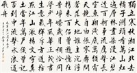 行书 (calligraphy in running script) by liu xiaoqing