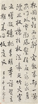 seven-character poems in running script calligraphy by li jian
