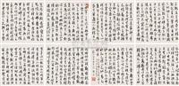 草书临书谱 (cursive script calligraphy) (album w/14 works) by liu tingchen