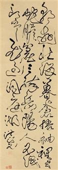 书法 by luo hongxian