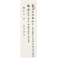 行书 临争坐位帖 (calligraphy in running script) by ma xiangbo