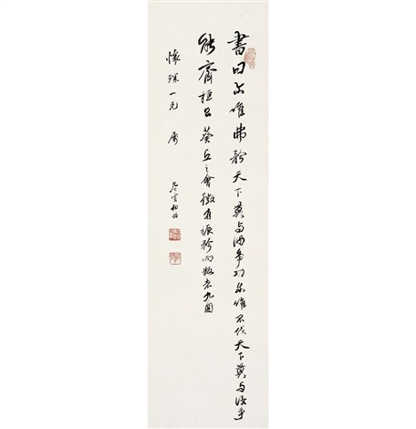 行书 临争坐位帖 calligraphy in running script by ma xiangbo