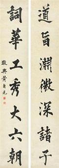 楷书七言联 (calligraphy in regular script) (couplet) by huang ziyuan