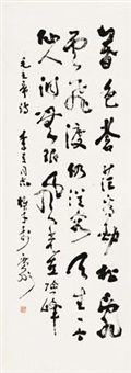 行书毛主席诗 by li xiongcai