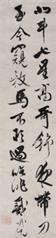 行书 (calligraphy) by dai mingyue