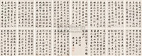 行书诗论一则 (running script calligraphy) (album w/9 works) by luo yuanhan