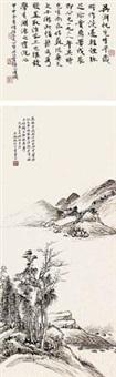 长林平冈图 by wu hufan