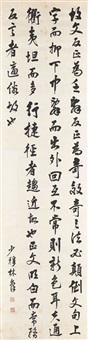 calligraphy in running script by lin zexu