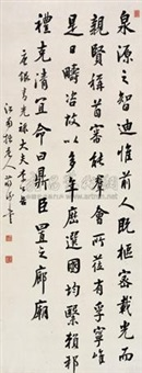 行书 (calligraphy) by jiang heng