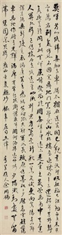 行书五言诗 (calligraphy) by xu yongxi