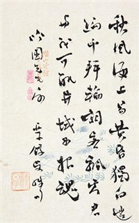 诗稿 (calligraphy in running script) by liu yazi