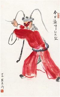 孙大圣 镜心 设色纸本 by guan liang