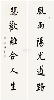 书法对联 (couplet) by bai qianshen