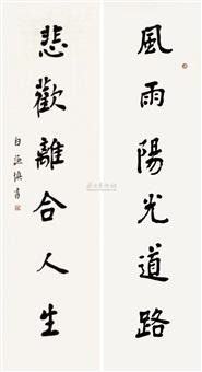 书法对联 (couplet) by bai qianshen