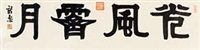 """书法""""光风霁月"""" by liu xinhui"""