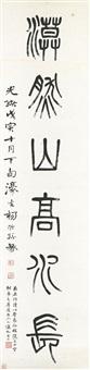 six-character couplet in seal script (pair) by yang yisun