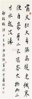 郑板桥诗 by bai qianshen