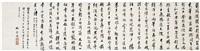 行书 自作诗 (self-composed poem in running script) by yao xueyin