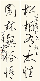 行书五言联 对联 (calligraphy) (couplet) by liang shuming