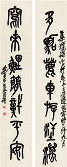 篆书七言联 (couplet) by wu changshuo
