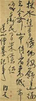 seven-character poem in cursive script by xu you