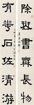 隶书六言联 (couplet) by jian jinglun